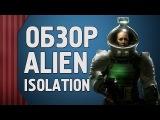 Обзор Alien Isolation или как вылечить запор