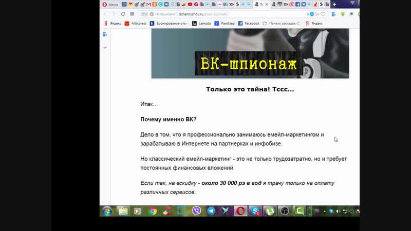 Снова вебинар Дмитрия Чернышова 16.11.2018 в 19.00 по ВК шпионажу. Поспешите!