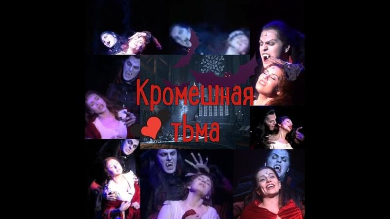 Мюзикл Бал вампиров Tanz der Vampire Россия Кромешная тьма Все исполнительницы роли Сары