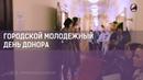Городской молодёжный день донора в администрации Санкт-Петербург
