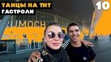 ТАНЦЫ на ТНТ. Гастроли. Алена Фокс. Виталий Уливанов.