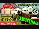 Кунг-фу панда - Лапки судьбы|Kung Fu Panda:The Paws of Destiny|s01e12|sMUGENom|Рус.озв.|12 серия 1 сезон|2018