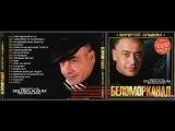 Сборник Группа Беломорканал (Степан Арутюнян) Золотой альбом 2010