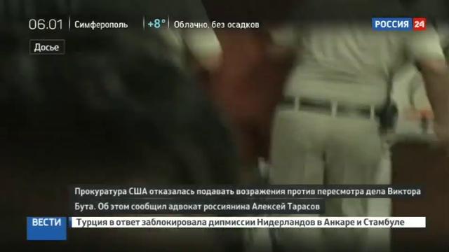 Новости на Россия 24 • Новый поворот в деле Виктора Бута: прокуратура США могла утаить смягчающие обстоятельства