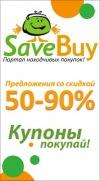 SaveBuy - скидки, акции и купоны Красноярска
