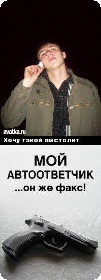 Александр Волчара