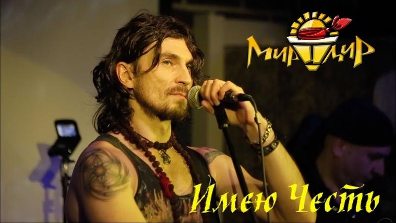 Игорь МирИмиР Тальков Имею Честь Live 2018