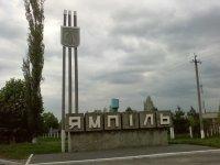 Ямполь Лучший город в мире