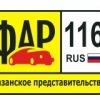 Федерация автовладельцев России в РТ