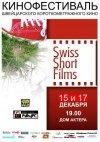 SWISS SHORT FILMS: Фестиваль Швейцарского Короткометражного Кино