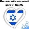 ___ИЗРАИЛЬСКИЙ КУЛЬТУРНЫЙ ЦЕНТР В ОДЕССЕ___