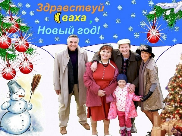 Се�иал Сва�� 1234 Сезон� Новогодние Сва�� vk