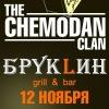 The CHEMODAN CLAN впервые в Омске! Бар БРYКLИН!