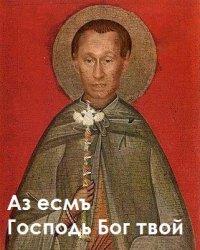 Церковь Свидетелей Путина
