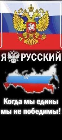 Фото я русский на аву