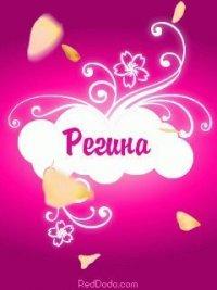 Регина Гученко