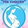 """Одежда для беременных """"На сносях"""" магазины"""