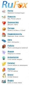 Портал www.RuFox.ru - все обо всем