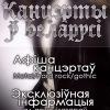 Канцэрты ў Беларусі [MetalHeads.by]
