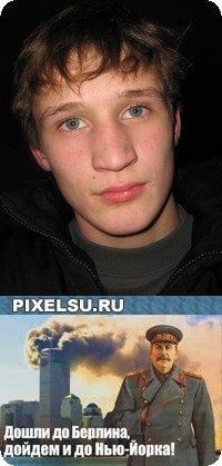 Илюха Горенко