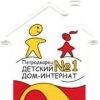 Детский дом-интернат№1 Петергоф