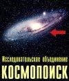 17 Научные чтения Космопоиска (12 Казанцевские)