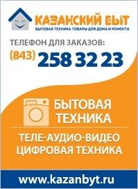 2389b2210 КАЗАНСКИЙ БЫТ. интернет-магазин бытовой техники и электроники. Казань.
