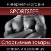 Спортивные товары оптом и в розницу: Турники, Ма