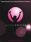 Караоке Party | AvonVoices.com