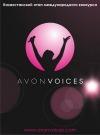 Караоке Party | AvonVoices.com