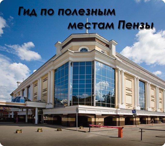 BUTIK 58 Киноцентр РОЛИКС город Пенза в Пензе
