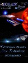 Star Trek Россия © Звёздный Путь, Энтерпрайз, NC