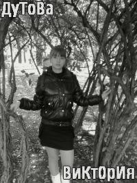 Виктория Дутова, 3 января 1995, Славянск-на-Кубани, id116427098