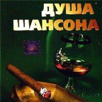Шансонье Всё для вас, 10 декабря 1975, Москва, id90030373