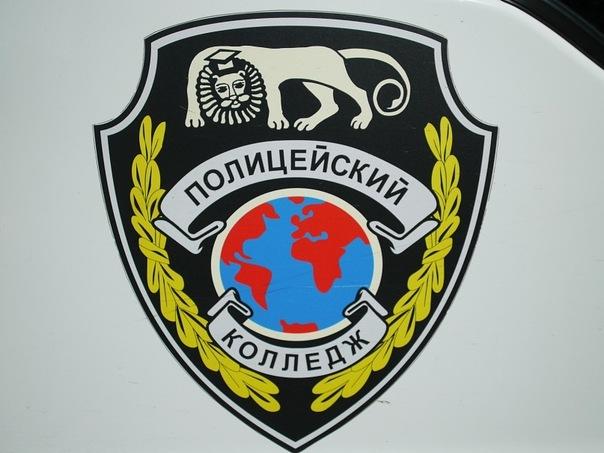 Полицейский колледж