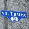 ТСЖ Тимме, 2