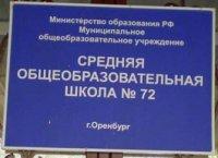٠•○๑۩ஐ۩๑ Школа №72 Города Оренбурга!!!  b2e2b0824e494