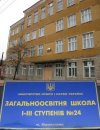 Школа №24, г. Кировоград