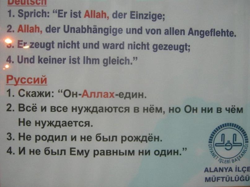 плакат (на четырёх языках) мне встречался во многих важных исторических мечетях Турции