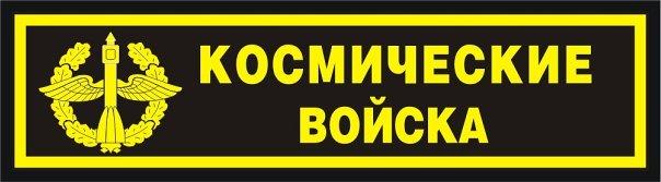 Космические войска в/ч 02014   ВКонтакте