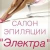 "Cалон Эпиляции ""Электра"""