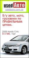 АВТОБАЗАР УКРАИНЫ - Продажа б/у автомобилей, мото, грузовиков