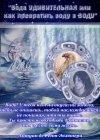 ЗДОРОВЬЕ+БИЗНЕС ~Coral Club International~ РОВНО, ЛУЦК, ЛЬВОВ, ЖИТОМИР, ХМЕЛЬНИЦК, КИЕВ ©