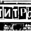 Титры
