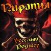 pirates_game