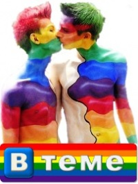 Лесбиянки геи уфа