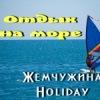 Отдых в Крыму, Заозерное Гостевой дом Жемчужина