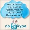 Английский по скайп. Языковая школа Белый Кролик