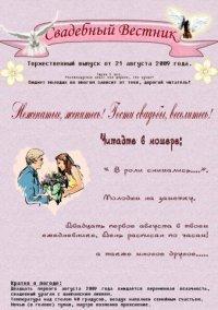 Свадебная газета шаблон