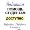 Челны-Диплом.ру / Дипломы / Курсовые / Рефераты и пр. НА ЗАКАЗ...ДЕШЕВЛЕ
